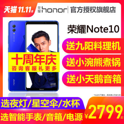 Honor / glory glory NOTE10 GT version of the three digital official flagship store noto10 mobile phone v9 Huawei 11x official website V10 magic2