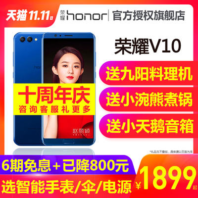 Honor / glory glory V10 GT version of intelligent AI mobile phone full Netcom three digital official flagship store v9 glory i price reduction Huawei 11x