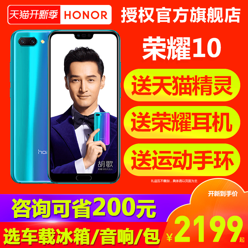Interest-free + food machine / Huawei honor / glory glory 10 GT game acceleration full screen official flagship store v20 mobile phone genuine 11x official website paly price v10 youth version