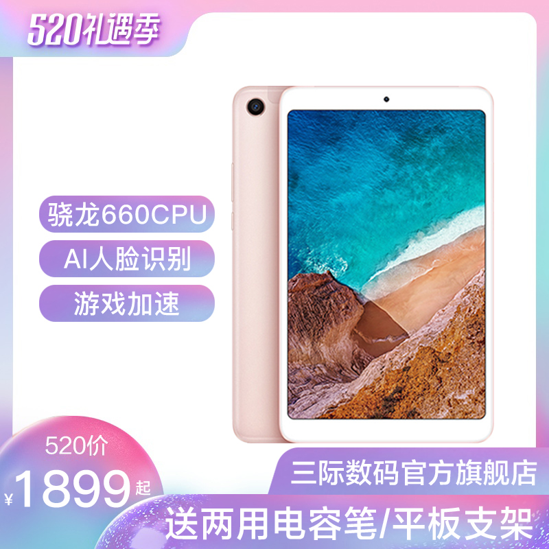 Spot speed Xiaomi Xiaomi millet tablet 4 Plus Android smart computer millet tablet 4 Plus tablet Android eight core 10 1 inch screen pa