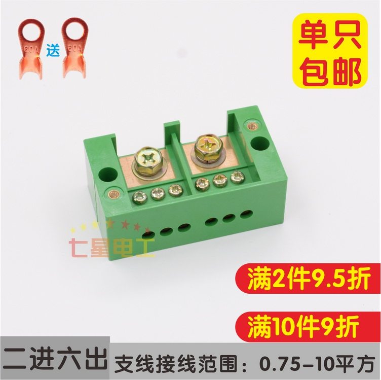Excellent Single Phase Two In And Six Out Junction Box Junction Box Household Wiring Digital Resources Anistprontobusorg