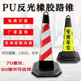 70cm rubber road cone reflective cone 90cm ice cream cone property isolation cone high-speed construction special factory direct sales