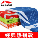 Li Ning sports towel sweat-absorbent men's and women's gym running badminton basketball lengthened cotton summer quick-drying sweat towel