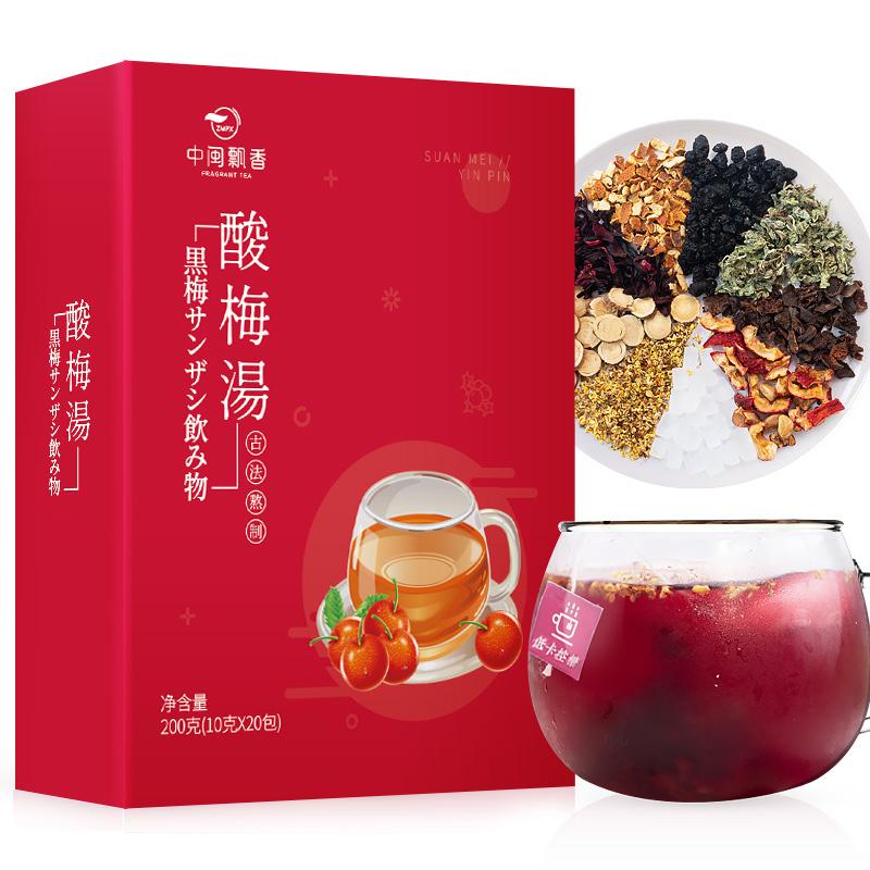 买1送1免煮桂花酸梅汤茶包袋泡小包装原材料包酸梅粉酸梅汤