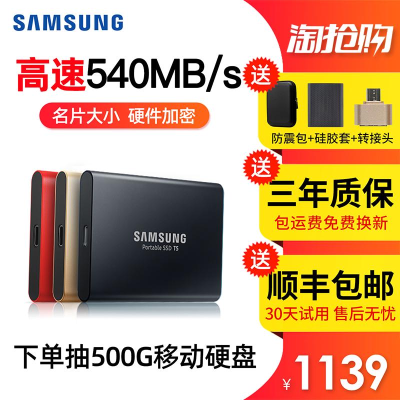 三星T5固态移动硬盘1T高速USB3.1小巧便携加密Type-C苹果win to go 500G手机电脑两用外接SSD移动固态硬盘1TB