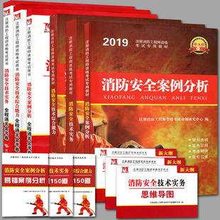 新版天明2019消防工程师教材+金考卷真题库全套12本 消防安全案例分析技术实务技术综合能力 注册一级消防工程师2019教材一级二级