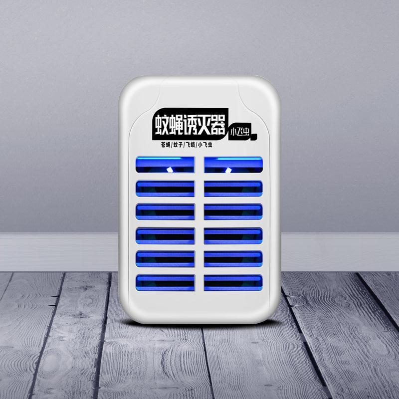 【上海红心】LED高效静音驱蚊神器灭蚊灯