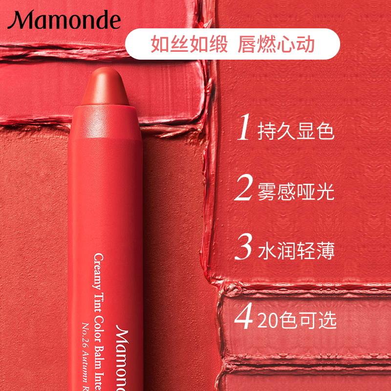 爱茉莉Mamonde/梦妆花心丝绒唇膏笔 2.5g 显色易画便携哑光轻薄