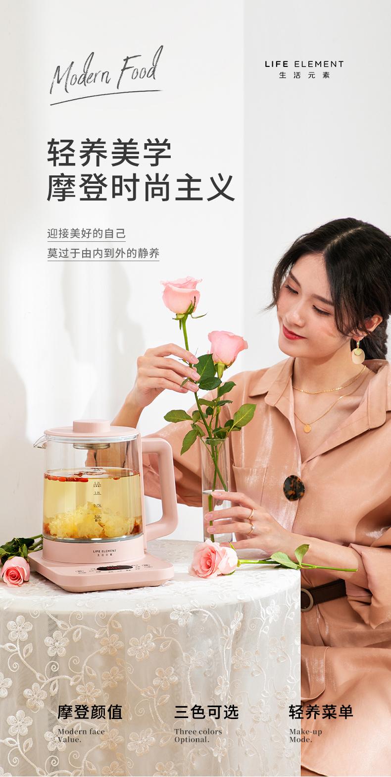 生活元素 多功能全自动养生壶 煮茶器 高硼硅玻璃杯身 1.5L 图3