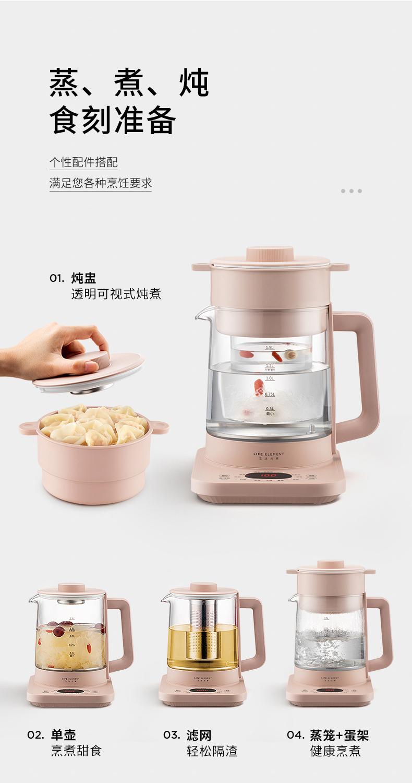 生活元素 多功能全自动养生壶 煮茶器 高硼硅玻璃杯身 1.5L 图5