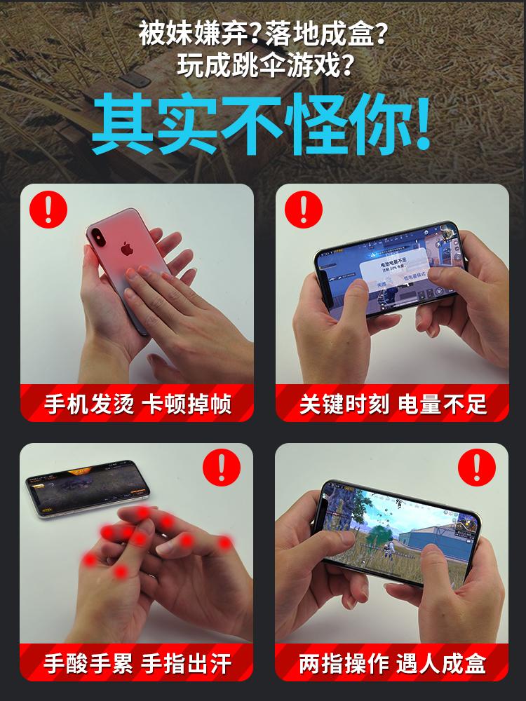 【獨家新品】吃雞神器游戲手柄六指安卓蘋果專用手游和平套裝自動壓搶精英