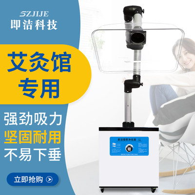 That is, moxibustion, moxibustion, moxibustion, moxibustion, mobile smoke machine, health museum, decent smoking machine, home instrument