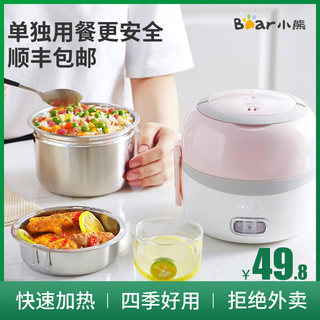 Bear electric lunch box thermal insulation can be plug-in heating self heating cooking hot rice artifact with rice pot barrel, office workers portable