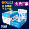 Anxing A4 paper 70g printing copy paper 80 grams A4 office paper white 500 single package wholesale