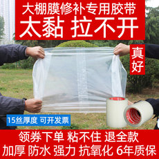 The shed film repair special tape waterproof thickened plastic film repair mucous shed film strong patch adhesive film