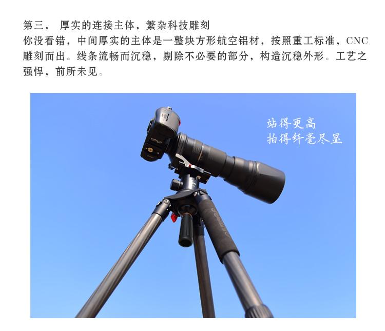 佳鑫悦A-364C碳纤维三脚架