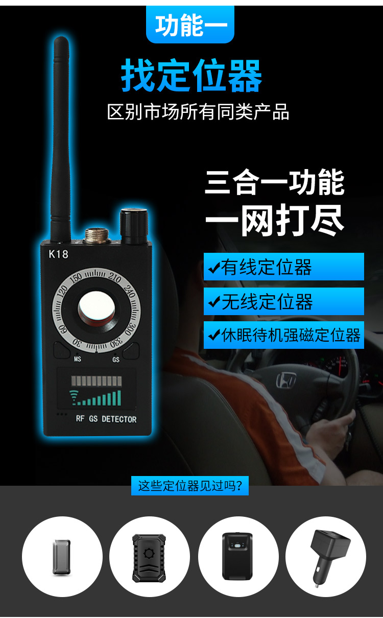 K18 anti-eavesdropping anti-listening mobile phone detection equipment  anti-gps location tracking anti-candid wireless signal detector