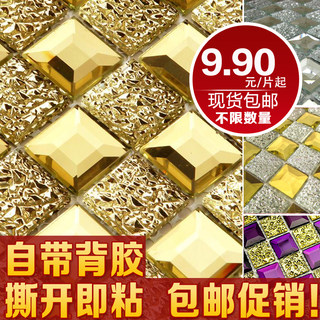 European-style crystal edging glass mosaic self-adhesive background wall tiles living room TV golden self-adhesive wall stickers