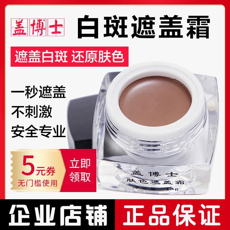 盖博士白癜风防水霜肤色专用白斑遮瑕膏液微修复立即遮盖外用13g