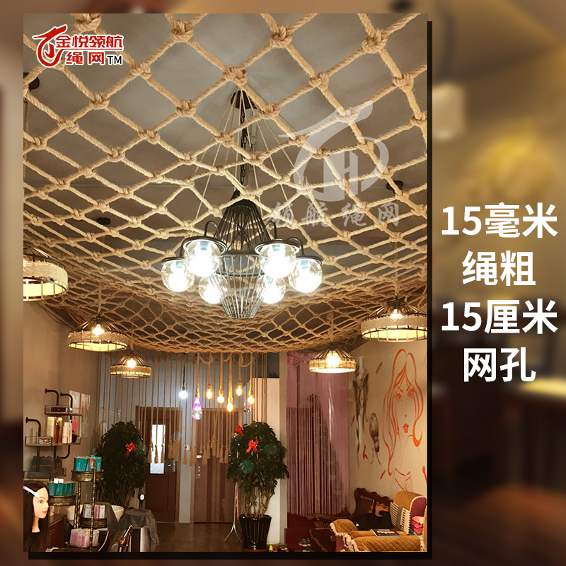 Hemp Rope Net Bar Retro Ceiling Net Ceiling Decorative Net