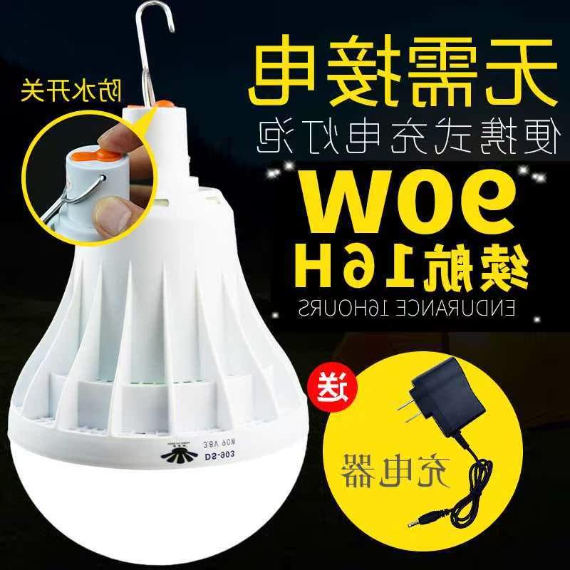 应急灯充电灯泡电灯泡夜灯携带方便摆夜摊室外临时照明led灯
