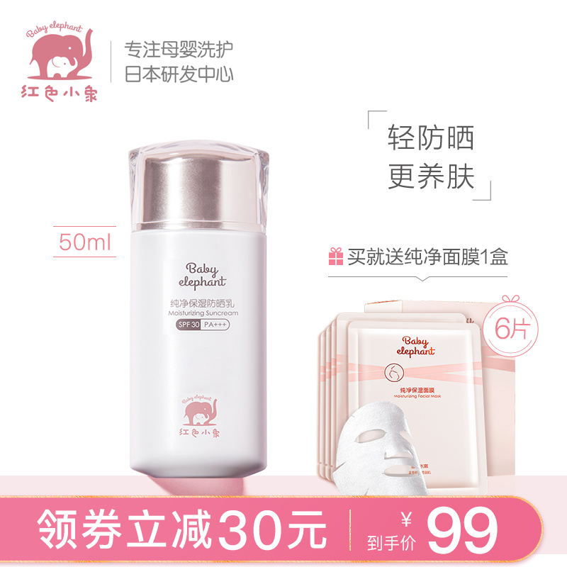 Red baby elephant pregnant women sunscreen for pregnant women special cream lactation available during pregnancy with sunscreen genuine
