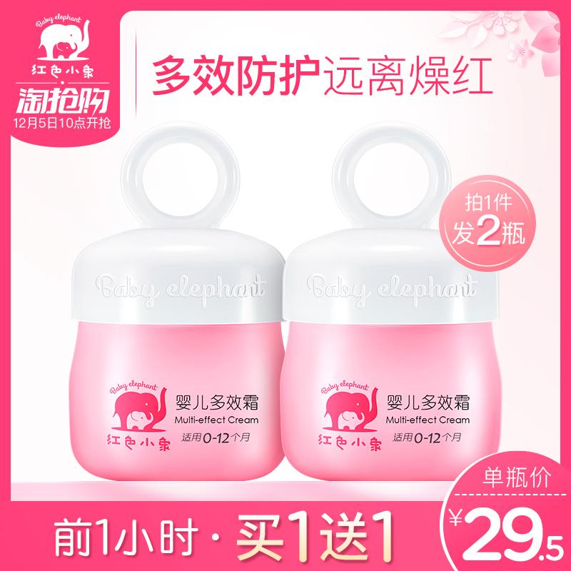 红色小象婴儿润肤乳宝宝霜保湿乳滋润补水多效霜护肤品幼儿童面霜