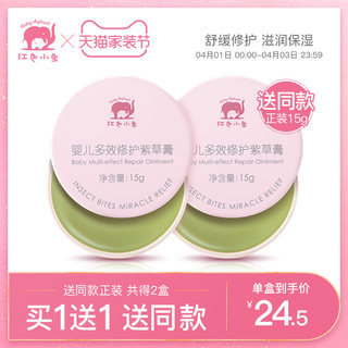Red baby elephant grass paste baby child anti-mosquito bite cream baby pregnant woman mosquito repellent anti-itch cream natural genuine