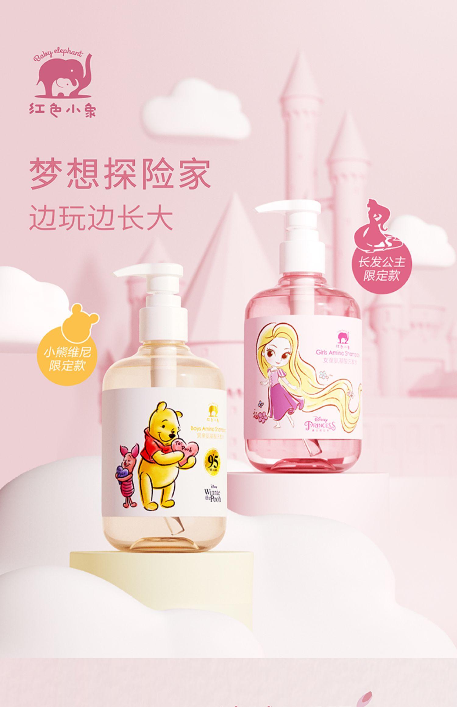 【红色小象】无硅油男女童洗发水290ml4