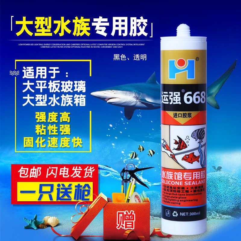 Waterproof] Yunqiang sticky fish tank glass glue Special