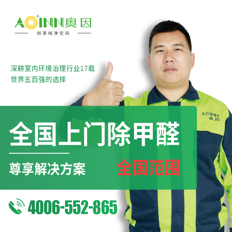Aoyin professional door-to-door in addition to formaldehyde company new housing decoration in addition to formaldehyde photocatalyst to Odor indoor air treatment