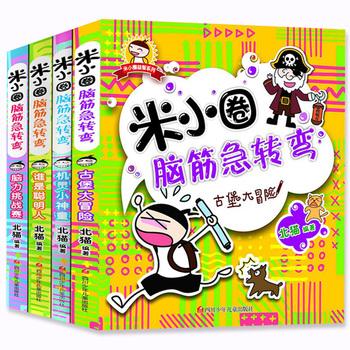 全套4册爆款正版米小圈上学记小学生版
