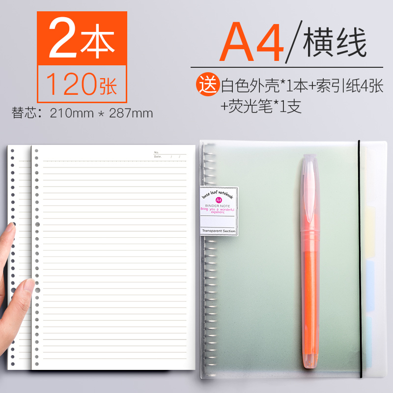 A4 Horizontal Line / 2 Books 120% 20 Get 1 White Shell + Separate Page + Highlighter [100g Thick Paper]