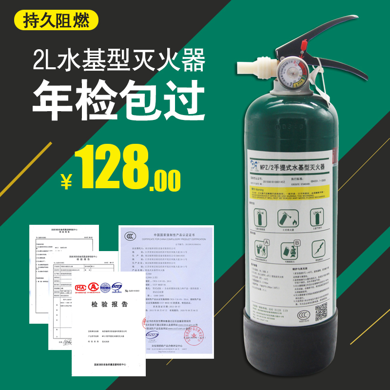 51 home 2L green water-based fire extinguisher vehicle warehouse fire certification GB fire equipment