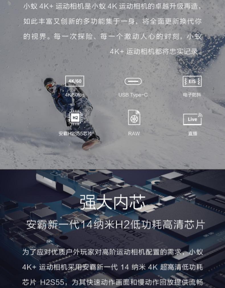 小蚁/yi 4K+第二代运动相机高清数码摄像机专业60帧电子防抖便携智能数码微型迷你便携摄像机