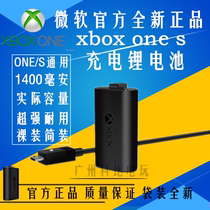 Xbox One handle battery s dedicated battery pack