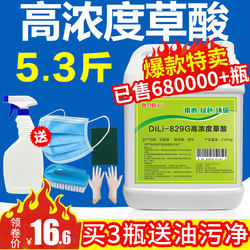Oxal Acid Cleaner Toilet Tile Powerful to Wash Cement Floor Brick Toilet Artifact Exterior Wall Degrading High Concentration