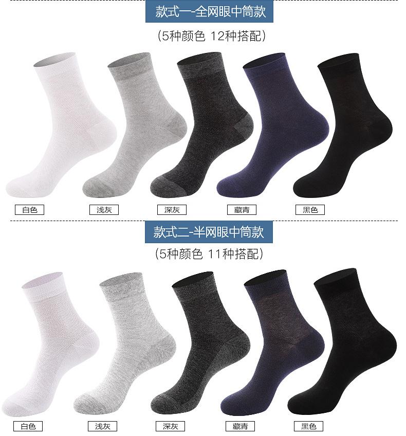 【浪莎】男士夏季薄款纯棉中筒袜