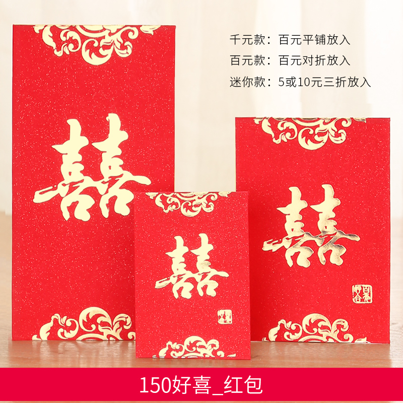 150 good hi _ red envelope