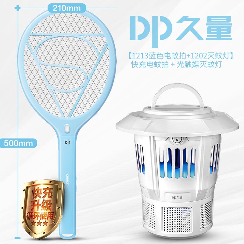 1202 белый +1213 синий (Ингаляционные физические комары свет + в подарок USB быстрой зарядки Swatter)Mosquito пакет