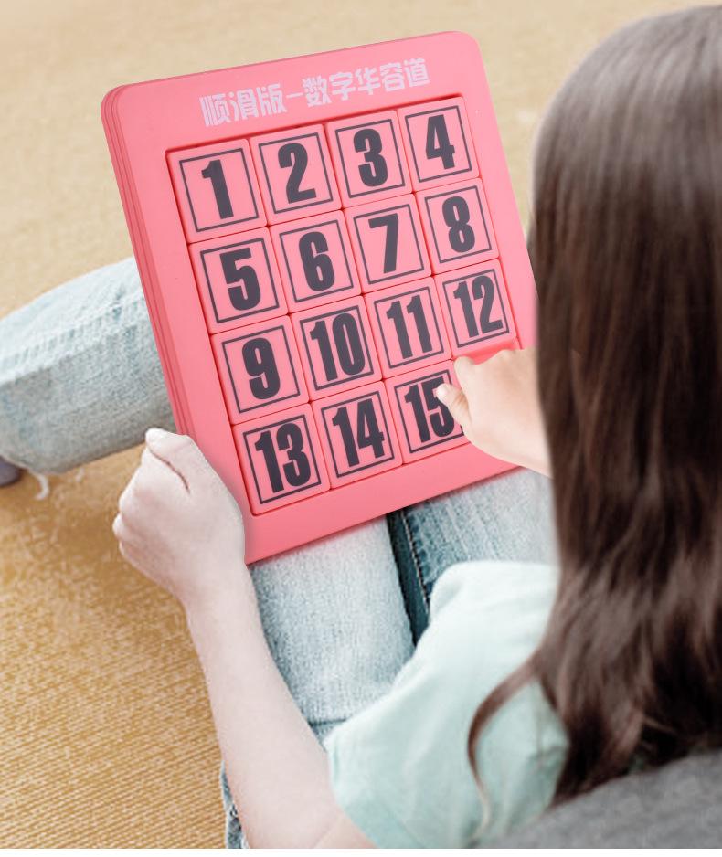 最强大脑数字华容道儿童益智智力玩具小学生幼儿园小玩具滑动拼图详细照片