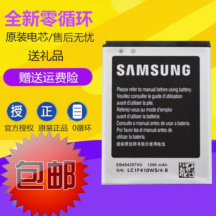 三星S5360S5380S5380iS5368SCH-I509EB454357VU原装电池手机