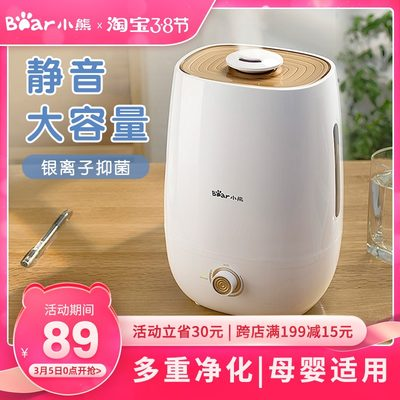 Bear humidifier, large amount of fog, household silent bedroom, pregnant women and babies, small air purifiers, air-conditioning aromatherapy machines