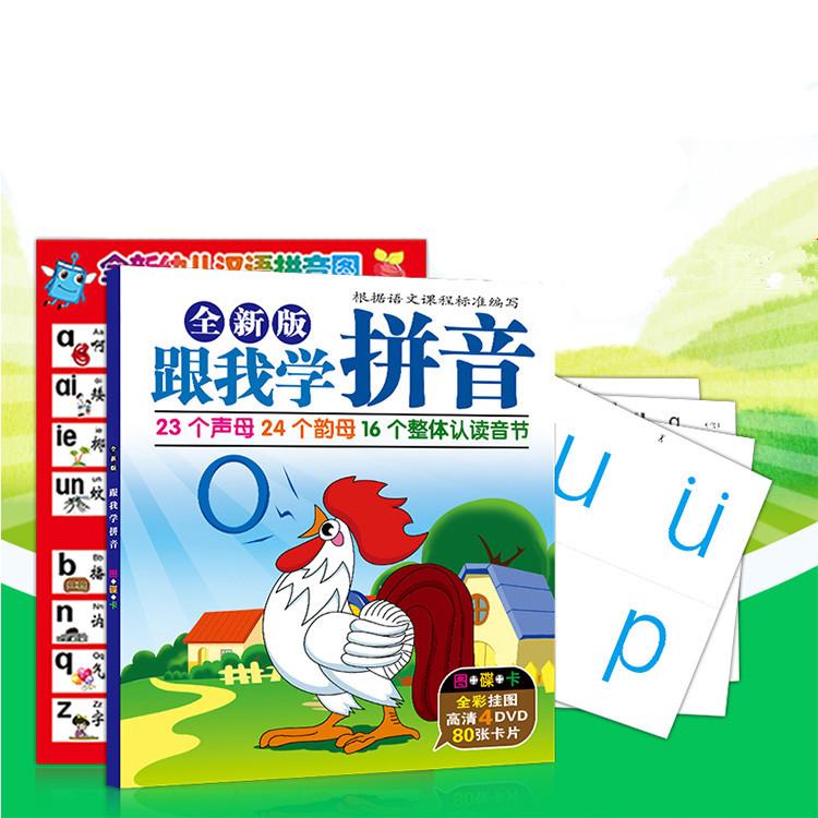 正版小学一年级幼儿童跟我学拼音汉语视频早教材书光盘dvd碟片_天猫超市优惠券