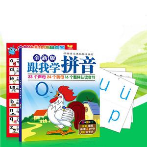 正版小学幼儿童拼音早教材书光盘dvd碟片