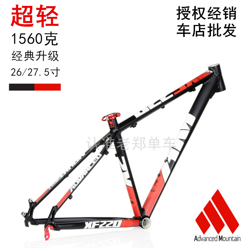 add99777413 Licensed 18 models AM XF220 mountain frame ultra-light shaped tube aluminum  alloy bicycle frame 26 inch 27 5 inch