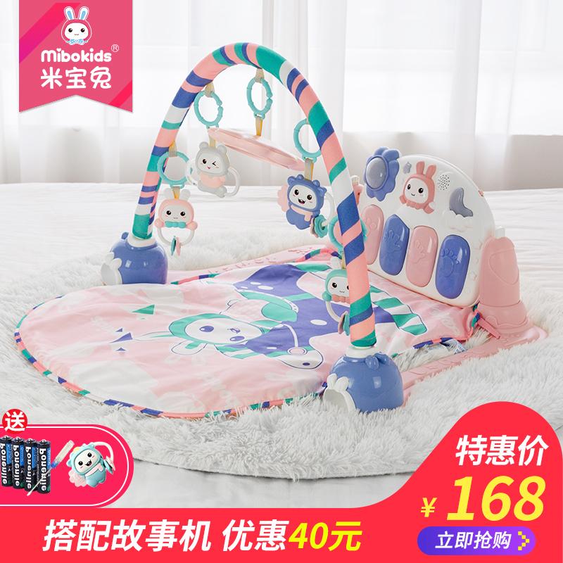 米宝兔脚踏钢琴宝宝婴儿玩具0-3个月儿童游戏毯健身架器0-1岁