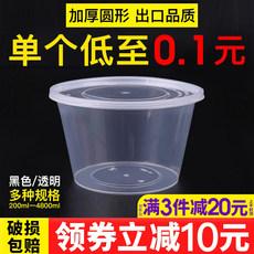 Round 1000ML thick disposable lunch box lunch box takeaway packing box plastic transparent snack box soup bowl with lid