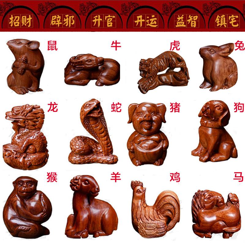 木头十二生肖木雕木质文玩红酸枝手把件动物雕刻手把件小摆件工艺