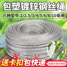 Plastic coated galvanized steel wire rope greenhouse grape stand passion fruit rubber coated steel wire soft steel wire 34568 10mm thick